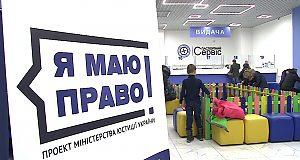 Урамках Всеукраїнського тижня права вцентрах обслуговування громадян «Паспортний сервіс» пройшли пізнавальні акції направову тематику